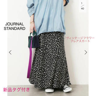 JOURNAL STANDARD - 【新品タグ付き】ジャーナルスタンダード  ヴィンテージフラワーフレアスカート