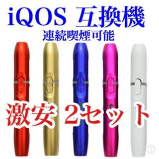 IQOS - iQOS アイコス 互換機 2台セット!日本メーカー品 加熱式たばこ 送料無料!