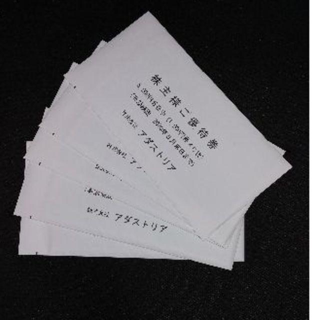 25,000円分★アダストリア株主優待/ローリーズファーム他★ラクマパック込 チケットの優待券/割引券(ショッピング)の商品写真