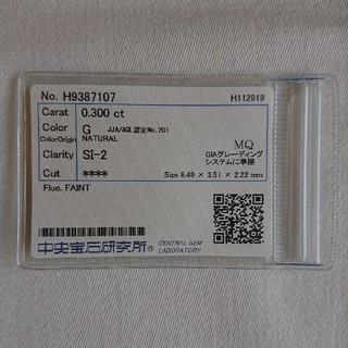 天然ダイヤモンド 0.300ct G SI-2 MQ