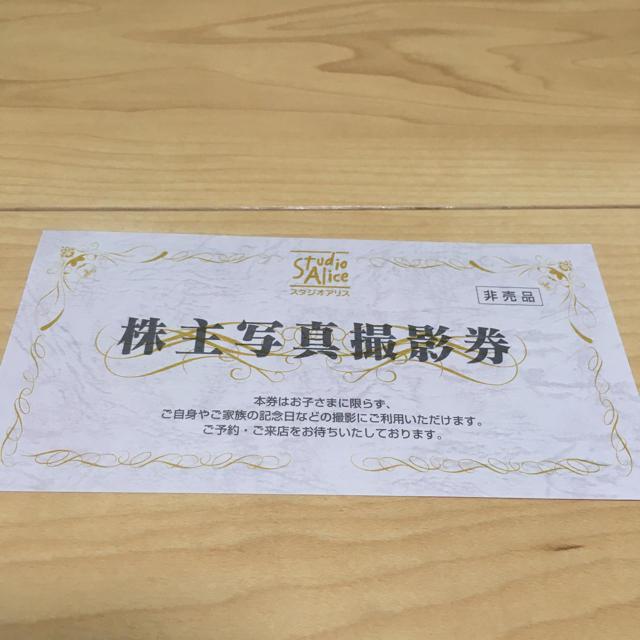 スタジオアリス 株主優待券 最新 2020.12.31まで チケットの優待券/割引券(その他)の商品写真