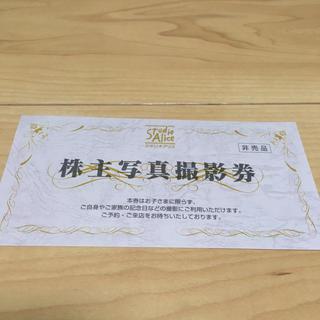 スタジオアリス 株主優待券 最新 2020.12.31まで