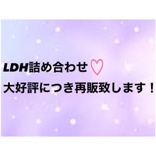 LDH 詰め合わせ
