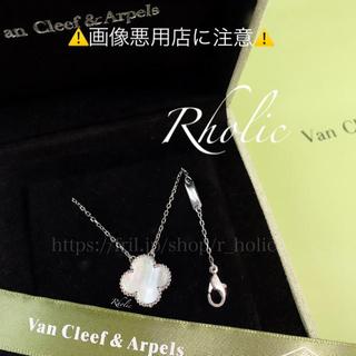 Van Cleef & Arpels - 高品質✨白蝶貝ネックレス✨アルハンブラクローバー✨大人気✨