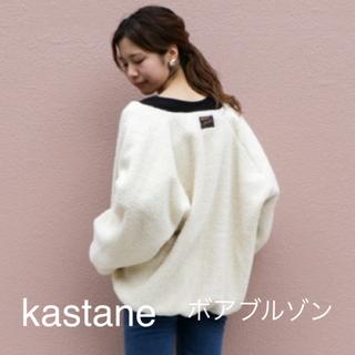 Kastane - kastane リバーシブルボアブルゾン