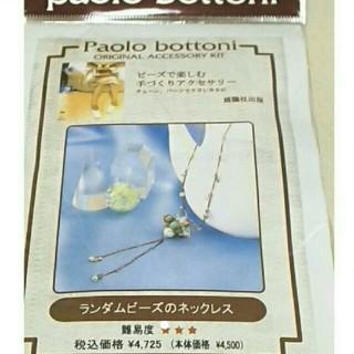 キワセイサクジョ(貴和製作所)のパオロボトーニ ビーズキット(各種パーツ)