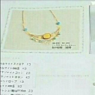 キワセイサクジョ(貴和製作所)の天然石ネックレスキット(各種パーツ)