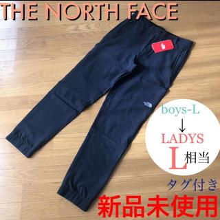 THE NORTH FACE - 新品未使用!ノースフェイス パンツ boys L※レディースL相当ジョガーパンツ