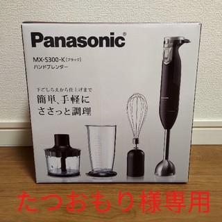 Panasonic - パナソニック ハンドブレンダー MX-S300-K