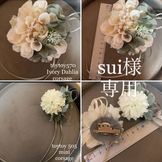 toytoy505 小さなコサージュ【白グレー】ハンドメイド  卒業式 入学式(コサージュ/ブローチ)