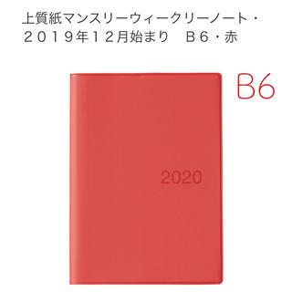 MUJI (無印良品) - 無印良品 スケジュール帳 2020年 (月間・週間) B6
