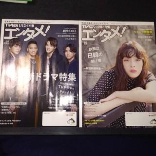 ☆TVfan エンタメ!(1/13~1/19、1/20~1/26) 2冊☆送料無