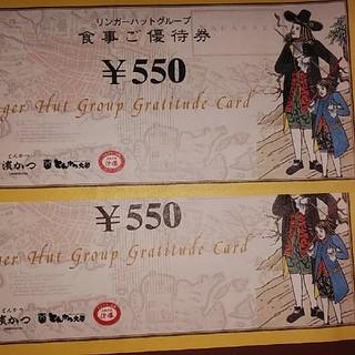 リンガーハット株主優待券(2枚)(レストラン/食事券)