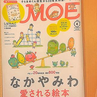 ハクセンシャ(白泉社)のMOE (モエ) 2018年 04月号(アート/エンタメ/ホビー)