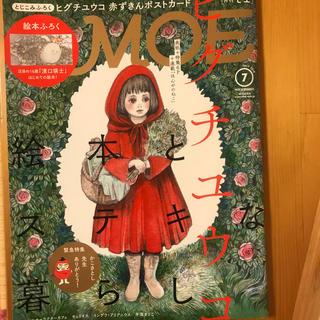 白泉社 - MOE (モエ) 2018年 07月号