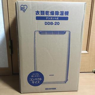 アイリスオーヤマ - アイリスオーヤマ除湿機 DDB-20 新品未開封