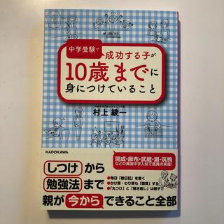 角川書店 - 中学受験で成功する子が10歳までに身につけていること