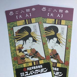 大江戸温泉物語 箕面温泉スパーガーデン ご入館券 【大人】2枚