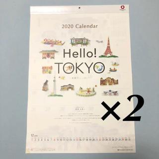 ダイワハウス カレンダー 2020  【2個セット】新品未使用☆ 鈴木美貴子さん
