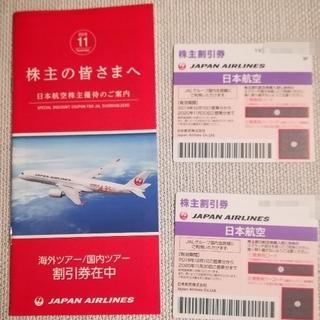 JAL(日本航空) - JAL株主優待割引券2枚+海外/国内ツアー割引券付き冊子1冊