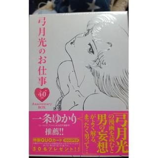 弓月光のお仕事 ~40th Anniversary Box~