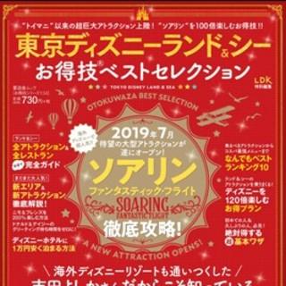 東京ディズニーランド&シーお得技ベストセレクション LDK特別編集