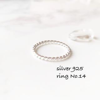 ring No.14♡silver925 ロープ編みリング(リング(指輪))