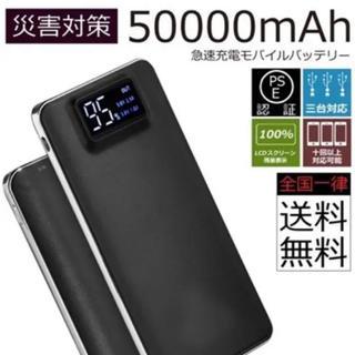 50000mah モバイルバッテリー 大容量