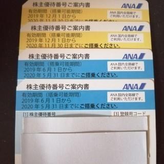 ANA(全日本空輸) - 全日空 ANA 株主優待券