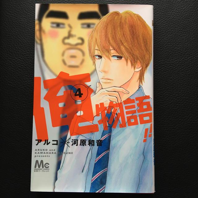 俺物語!! 4 エンタメ/ホビーの漫画(少女漫画)の商品写真