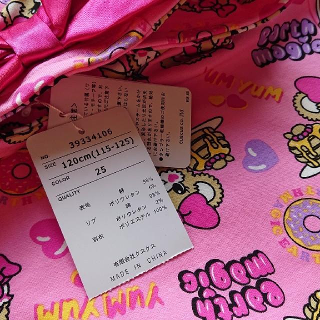 EARTHMAGIC(アースマジック)の120ピンク新品♡くまみみーーっ キッズ/ベビー/マタニティのキッズ服女の子用(90cm~)(ワンピース)の商品写真