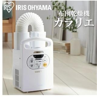 アイリスオーヤマ - ハナコ様専用。新品未使用未開封:カラリエ 布団乾燥機