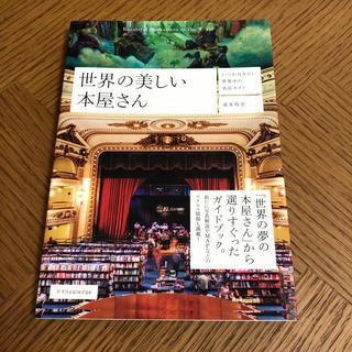 世界の美しい本屋さん いつか行きたい世界中の名店ガイド