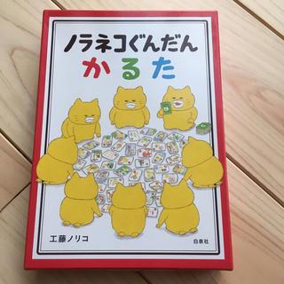 ハクセンシャ(白泉社)のノラネコぐんだんかるた(絵本/児童書)