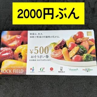 最新 ロックフィールド株主優待2000円ぶん(フード/ドリンク券)