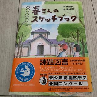 春さんのスケッチブック(絵本/児童書)