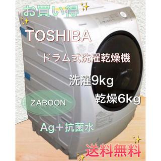 東芝 - お買い得✨東芝TOSHIBAドラム式洗濯乾燥機  ドラム式洗濯機 ザブーン