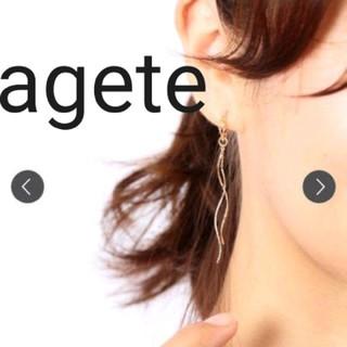 agete - agete/ピアスチャーム/K10/シルバー/ツイスト