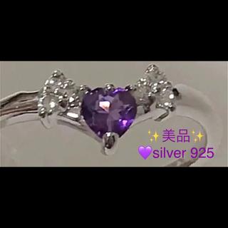 未使用 アメジストハート リング (silver 925)(リング(指輪))