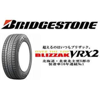 BRIDGESTONE - ブリジットVRX2 155 65 R13