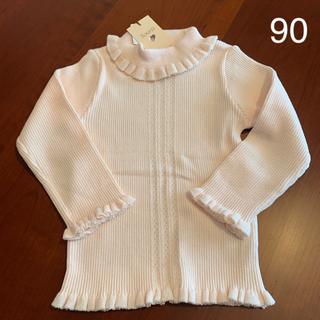 スーリー(Souris)の【未使用品】Souris長袖セーター90サイズ(ニット)