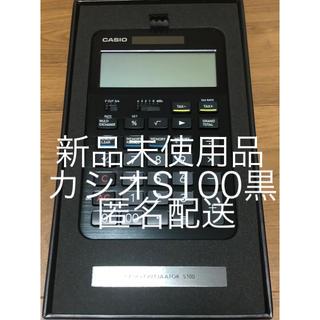 CASIO - カシオ s100 ブラック 電卓