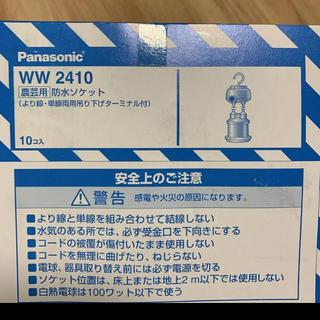 パナソニック(Panasonic)の⑬【WW2410】Panasonic 防水ソケット(防雨型)E26(その他)