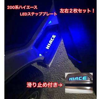 トヨタ - 200系 HIACE ハイエース Fステップ LEDプレート ブルー NEW❗️