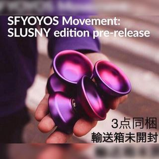 入手困難即完売 slusny限定版movement yoyo 3点同梱 ヨーヨー(ヨーヨー)