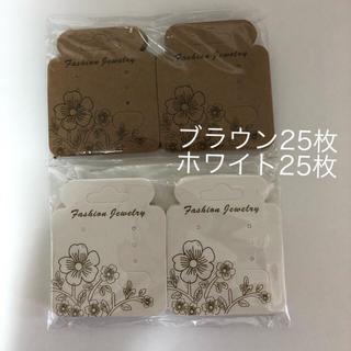 ピアス 台紙 ハンドメイド(各種パーツ)
