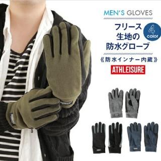【最終価格】フリース生地の防水グローブ(手袋)