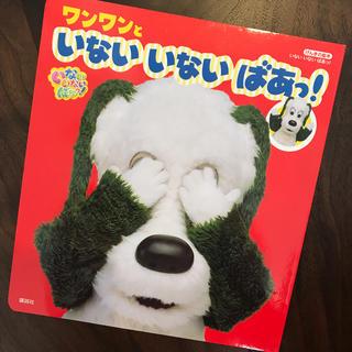 ワンワンといないいないばあっ! いないいないばあっ!(絵本/児童書)