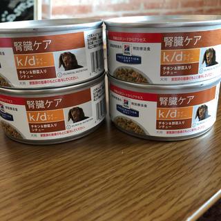 ロイヤルカナン(ROYAL CANIN)のロイヤルカナン犬k/dチキン&野菜入りシチュー缶^_^(犬)