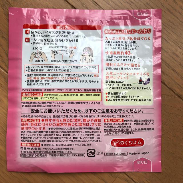 花王(カオウ)のめぐりズム 蒸気でホットアイマスク コスメ/美容のリラクゼーション(アロマグッズ)の商品写真